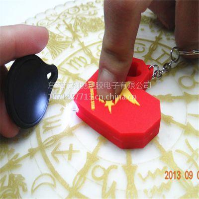 东莞翔驰PVC软胶LED灯钥匙扣 东莞厂家现模心形带灯锁匙链 Keychain 欢迎定制