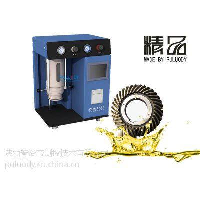 普洛帝PULUODY油液污染度分析仪PLD-0201
