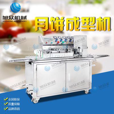 旭众SZ-64型月饼成型机厂家 全套月饼机生产线