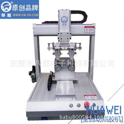 华唯专业生产点胶机、全自动点胶机、自动打胶机