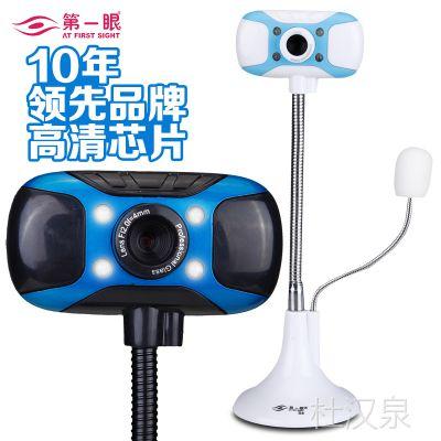 眼S8 高清免驱摄像头 台式电脑视频夜视 笔记本带麦克风话筒