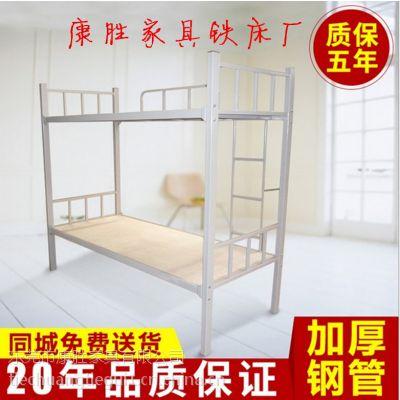 厂家供应双人床铁架床 学生床上下床价格及图片 康胜批发直销