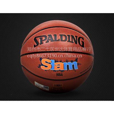 正品斯伯丁篮球 NBA官方指定用球74-412/413/414/418