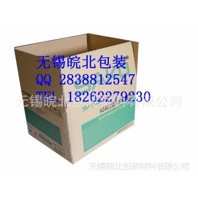 厂家直销纸箱 定做纸箱 品牌纸箱 无锡专送