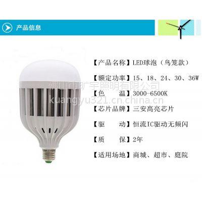 旷宇照明鸟笼灯泡LED灯泡E27大功率球泡LED节能灯