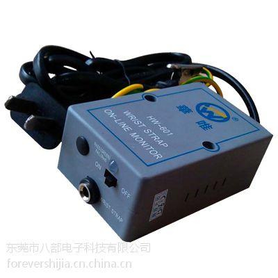 东莞华唯厂家直销防静电手腕带在线监控报警器HW-601
