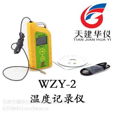 供应天建华仪WZY-2温度记录仪