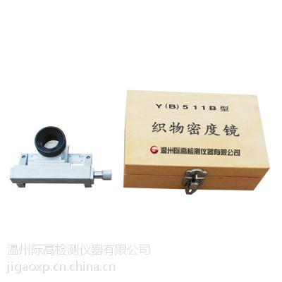 Y(B)511B型织物密度镜