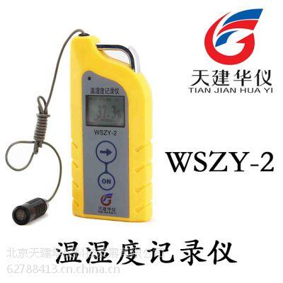 供应天建华仪WSZY-2手持温湿度记录仪温湿度自记仪