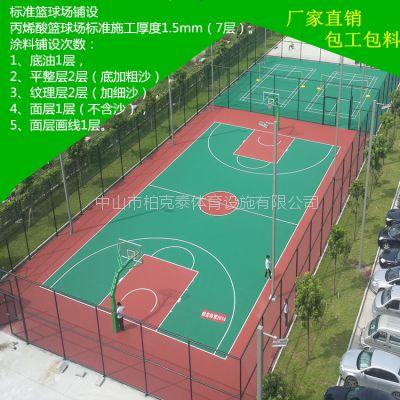 公园篮球场地面漆施工 工厂篮球场地防滑层铺装 中山专业做篮球场地坪漆的找柏克厂家