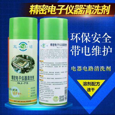 能洁化工电子设备维护保养 除锈去污 环保安全 电路板清洗剂 NJ-75优质精密电子仪器清洗剂