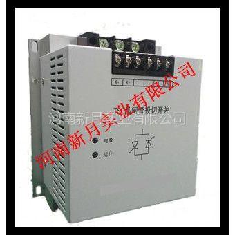 供应供应 TSC用晶闸管无触点开关晶闸管投切开关