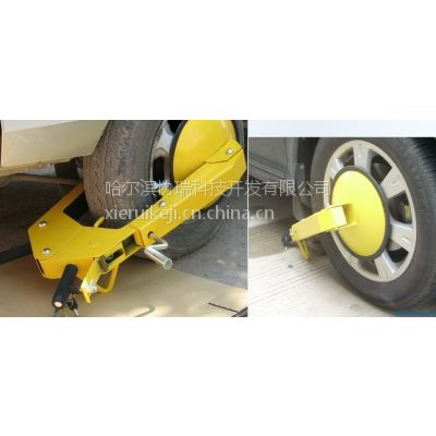 黑龙江哈尔滨小车大车轮胎车轮锁 汽车车轮锁