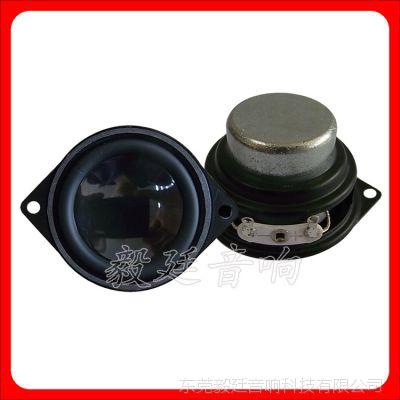 40mm异形铁盆架纸盆8欧5W内磁全频 蓝牙音响扬声器订制