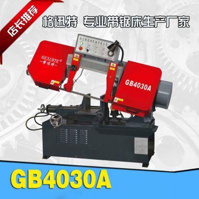 现货供应浙江格迅特GB4030A剪刀式液压半自动带锯床