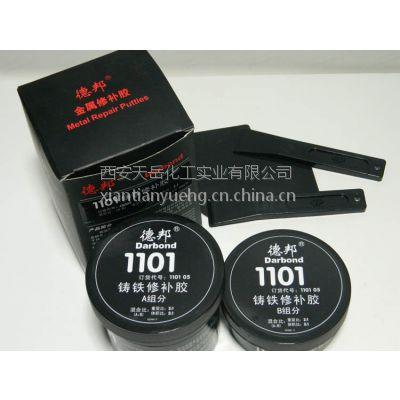 德邦金属修补剂,德邦1101铸铁修补胶,双组份,胶泥状,可在低温潮湿工况使用