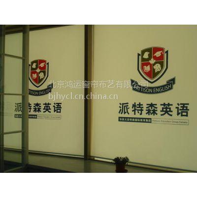 喷绘卷帘办公室遮光窗帘喷绘酒店布艺窗帘印字定做北京喷绘卷帘安装厂家
