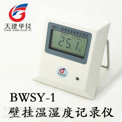 供应天建华仪BWSY-1A壁挂式温湿度记录仪