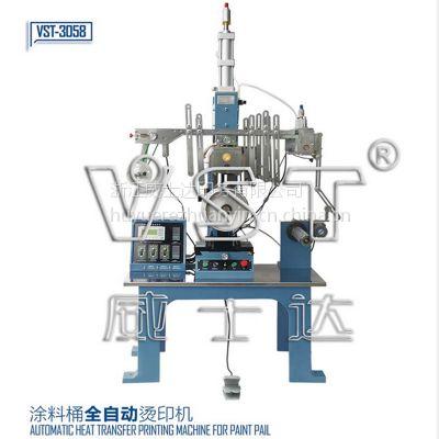供应威士达VST3058涂料桶全自动烫印机、热转印凹版印刷机