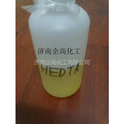 供应H-40 ,HEDTA,羟基乙基乙二胺三乙酸