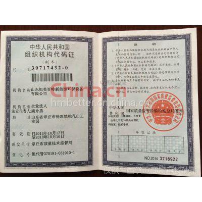 组织机构代码证影印件