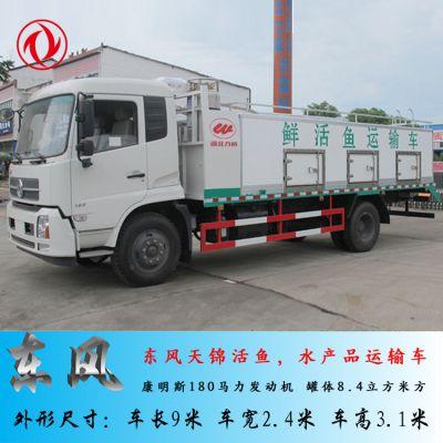 东风8.4方活鱼运输车,水产品运输车