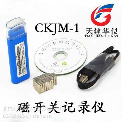 供应天建华仪CKJM-1门窗开关状态记录仪