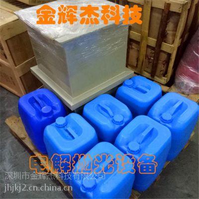 金辉杰直销贵州/青海/宁夏不锈钢电解抛光设备,电化学抛光厂家