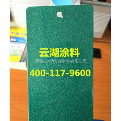 供应浙江丙烯酸聚氨酯锤纹面漆厂家选择云湖涂料