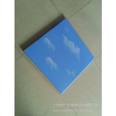 室內吊頂藍天白云鋁扣板天花-600x600藍天白云鋁方板廠家