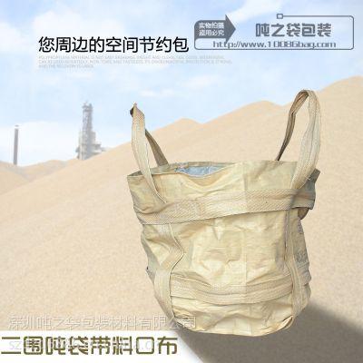 厂家直销 宝安 龙岗 深圳吨袋 集装袋 二手 防水 PP 塑料 桥梁预压运输 圆形集装袋