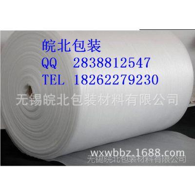 供应EPE珍珠棉 珍珠棉袋 异型珍珠棉