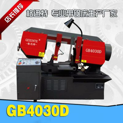 格迅特GB4030D剪刀卧式金属带锯床价格 小型带锯床