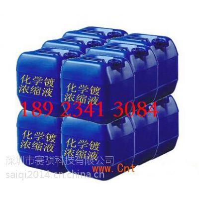 电镀厂专供化学镀镍药水
