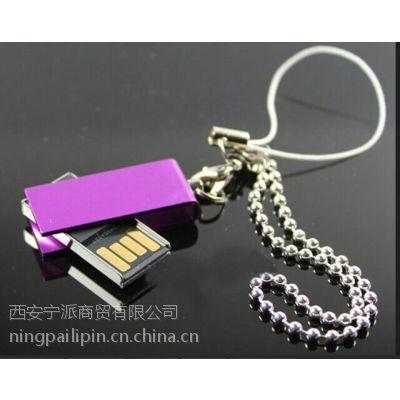 西安旋转式U盘,炫彩金属优盘,钥匙扣优盘便携小巧