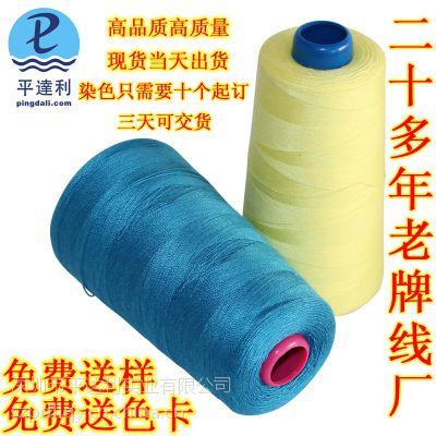 40S2缝纫线 40/2服装宝塔线 针车线 402涤纶缝纫线 五百多色现货