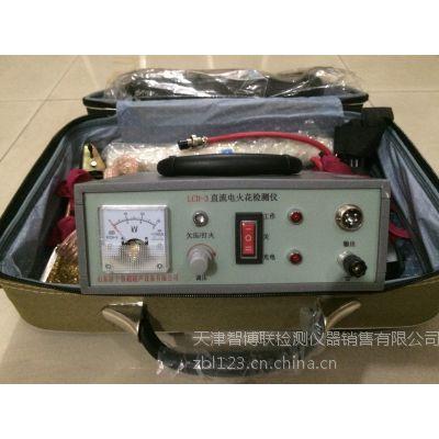 LCD-3电火花检测仪丨防腐涂层检漏仪丨天津智博联检测仪器
