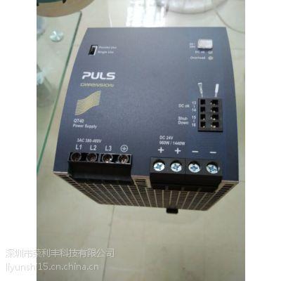 QS20.481 PULS导轨电源