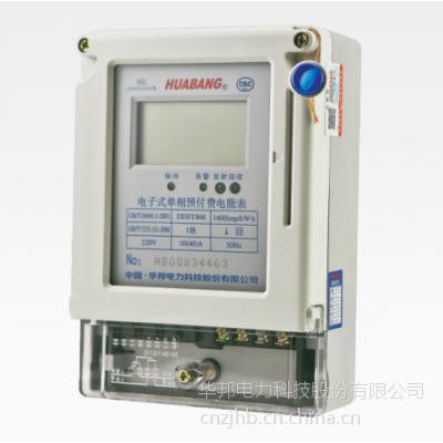 华邦厂家 单相220v插卡电表一表一卡电表