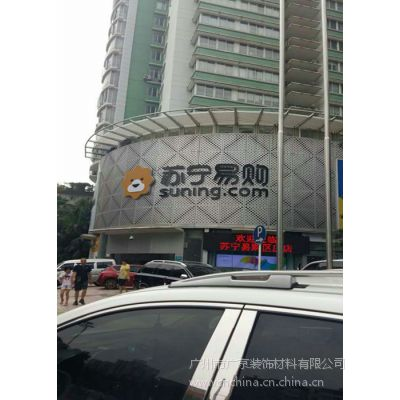苏宁易购专卖店外墙招牌装饰冲孔铝单板