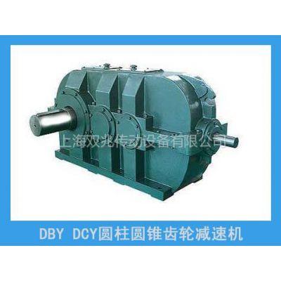 供应DBY DCY圆柱圆锥硬齿面齿轮减速机