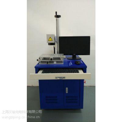 上海汉瑜光电HY-EP激光打标机可用于橡胶透光件打标雕刻的端面泵浦激光打标机