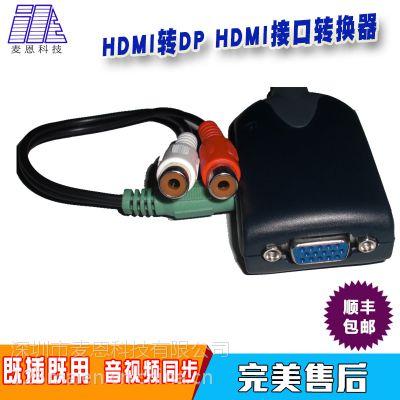 麦恩厂家直销hdmi转dp hdmi接口转换器 ktv点歌系统转换器播放器