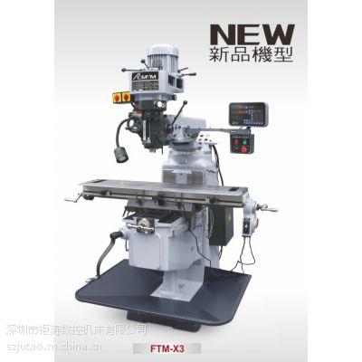 供应台湾丰堡M3立式铣 深圳小型铣床质量好精度高价格便宜