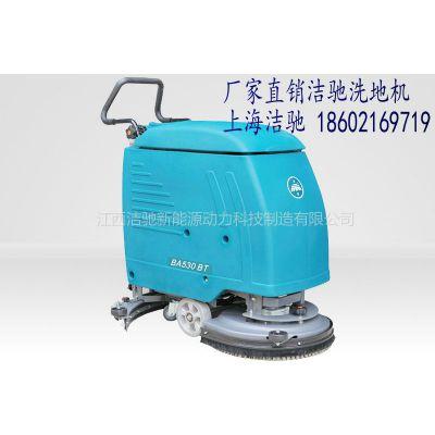 供应洁驰全自动洗地机|BA530-BT电线式洗地机|仓库用洗地机|工业用扫地机