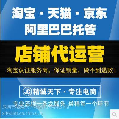 深圳精诚天下专业淘宝网店代运营