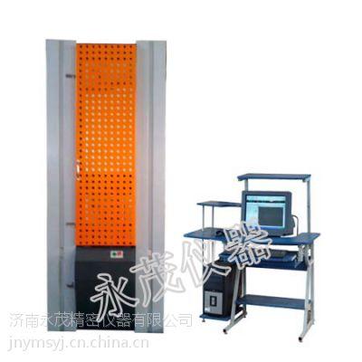 供应定做进口30T电子万能试验机 价格低、精度高 —济南永茂电子万能测试仪厂家