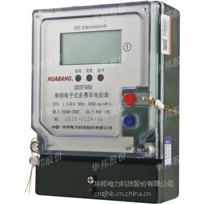 浙江华邦厂家生产多费率电子表DDSF866