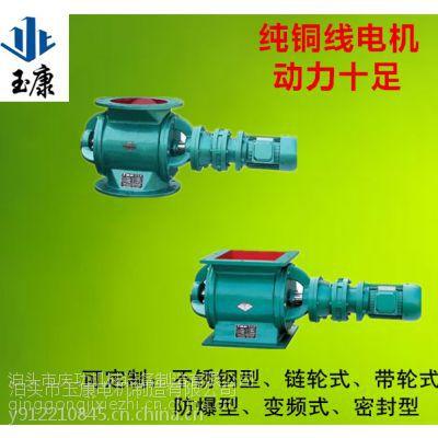 脱硫设备专用YJD卸料器庆功机械星型卸灰阀法兰连接叶轮给料机闭风卸灰阀YJD-14型280x280