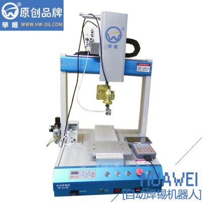 厂家供应300W专用焊台自动焊锡机东莞华唯